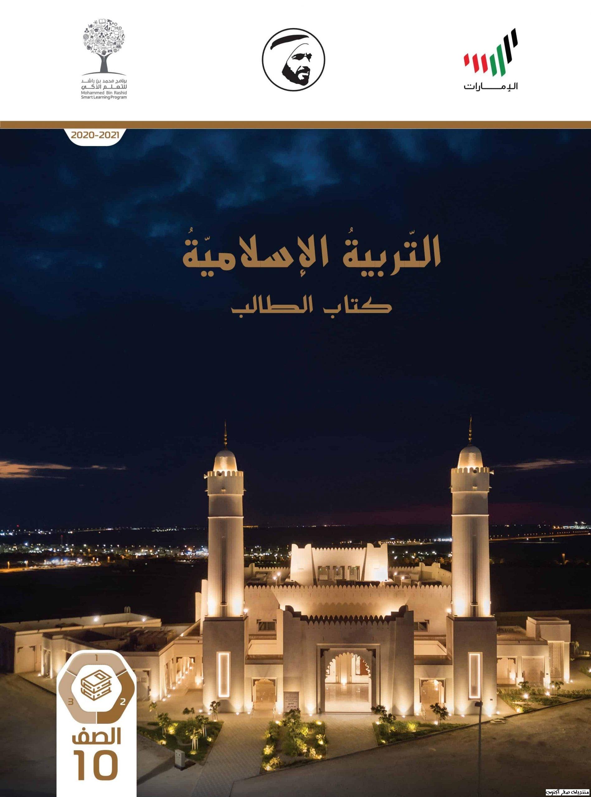 الطالب التربية الاسلامية العاشر الثاني