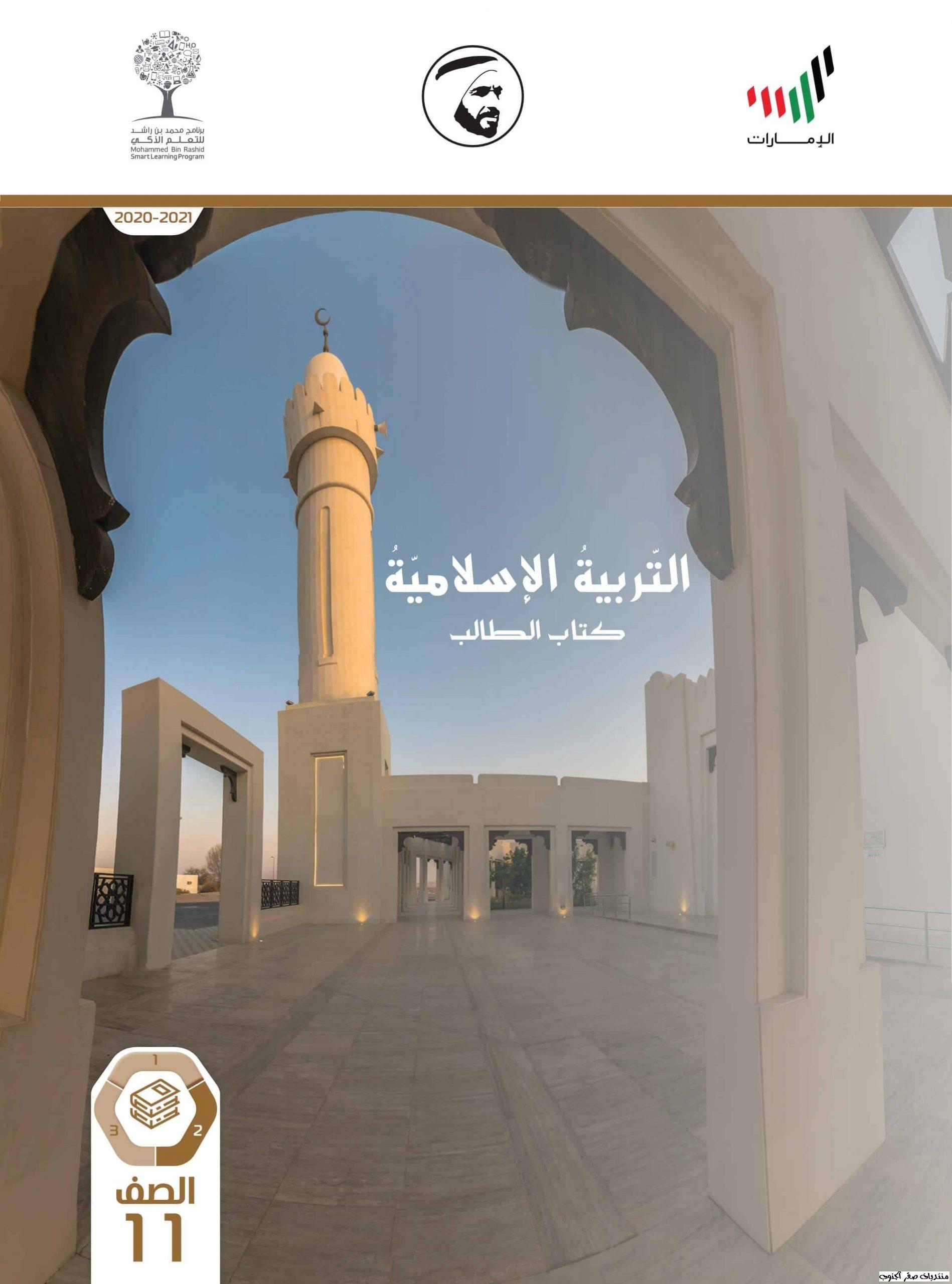 الطالب التربية الاسلامية الحادي الثاني2021