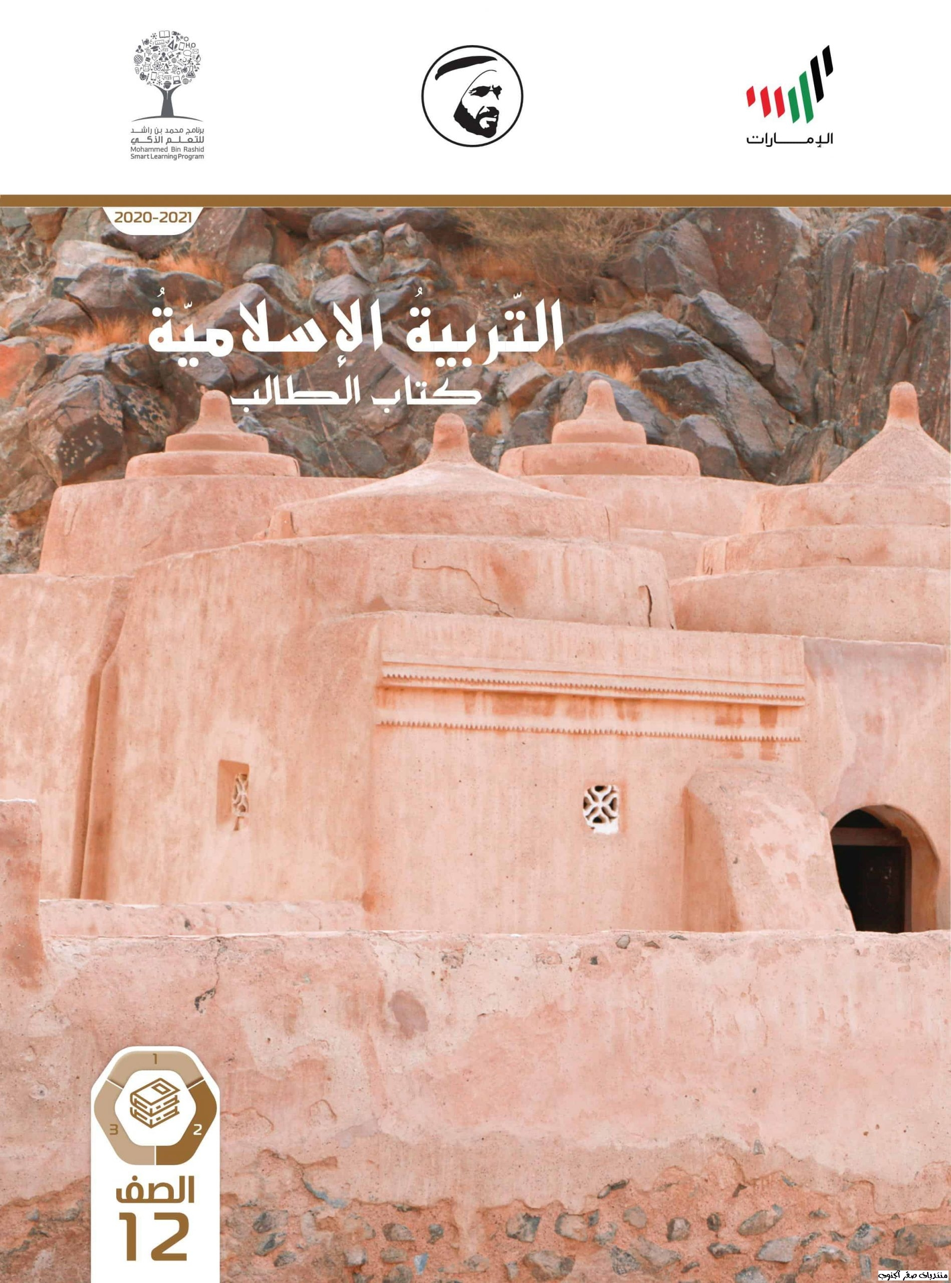 الطالب التربية الاسلامية الثاني الثاني2021