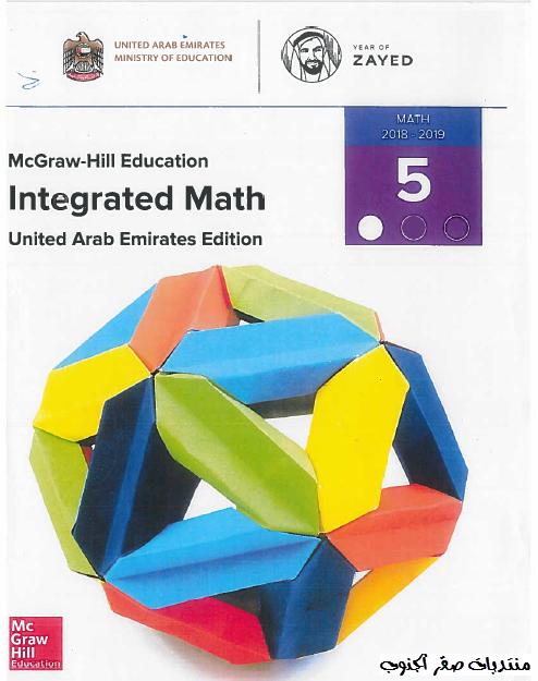 الطالب الرياضيات المتكاملة باللغة الانجليزية