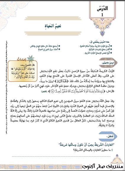 التربية الاسلامية do.php?img=48505
