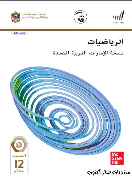 الرياضيات الاماراتي image64908.html