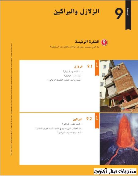 الزلازل والبراكين الاماراتي do.php?img=48505