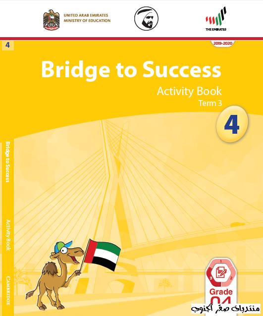 الانجليزية bridge success grade activity do.php?img=48505