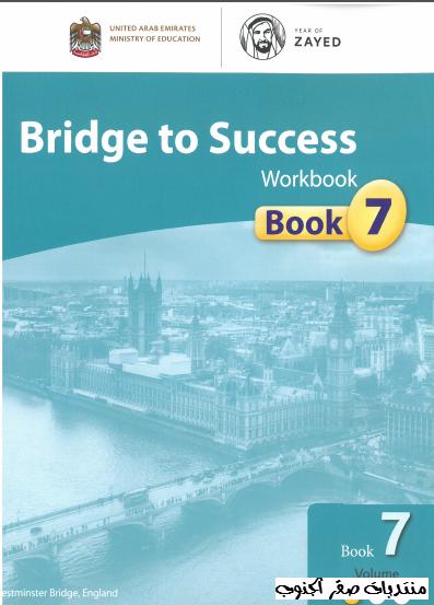 الانجليزية bridge success grade Work image64979.html