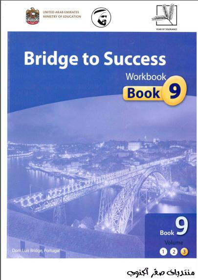 الانجليزية bridge success grade Workbook do.php?img=48505