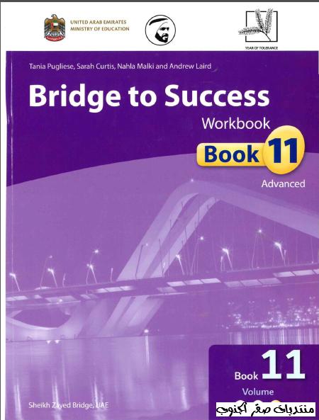 الانجليزية bridge success grade Work do.php?img=48505