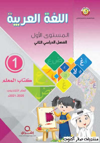 العربية 2020-2021 image65235.html