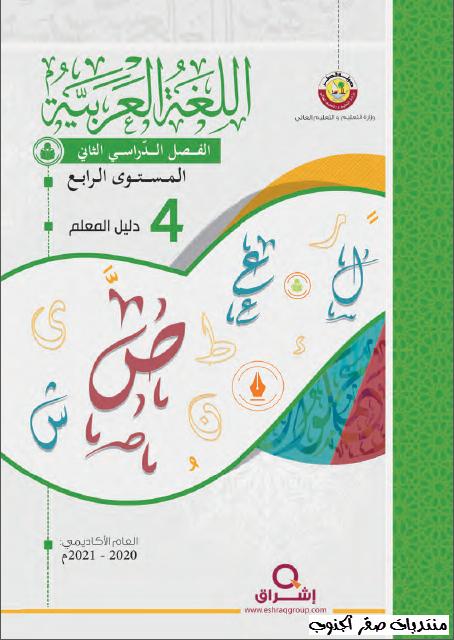 العربية 2020-2021 image65249.html