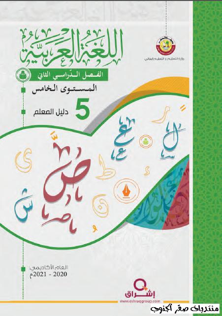 العربية 2020-2021 image65250.html