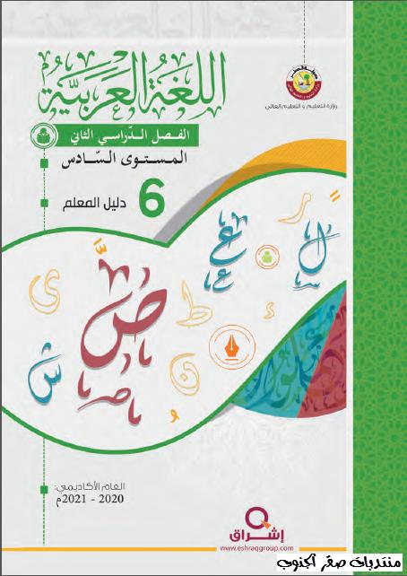 العربية 2020-2021 image65251.html