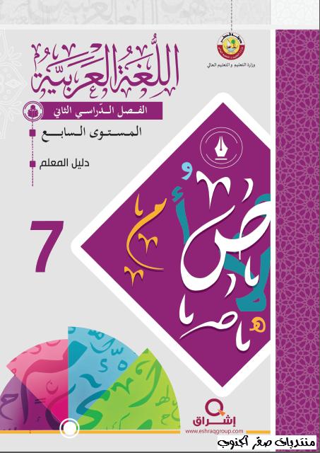 العربية 2020-2021 image65254.html