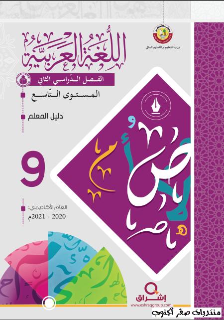 العربية 2020-2021 do.php?img=48505