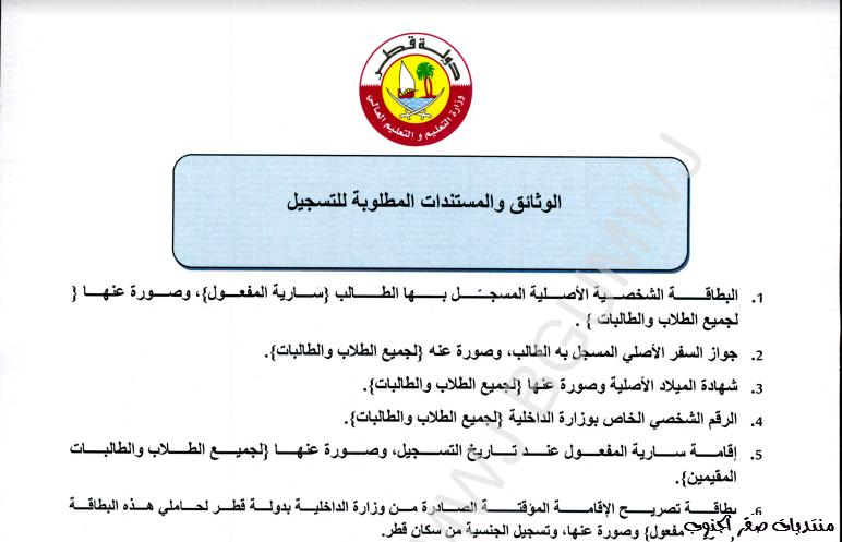 التسجيل الإلكتروني الحكومية 2021-2022 image65573.html