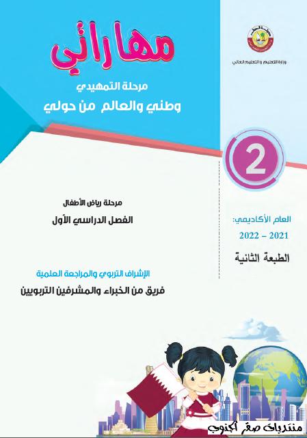 الرابعة الاطفال العربية 2021-2022 do.php?img=48505