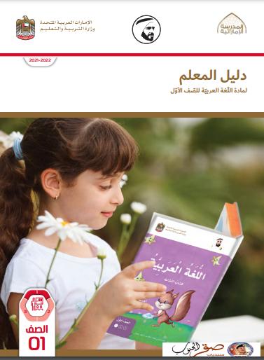 العربية الاماراتي 2021-2022 do.php?img=48505