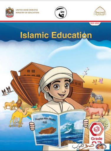 التربية الاسلامية الاماراتي 2021-2022 do.php?img=48505