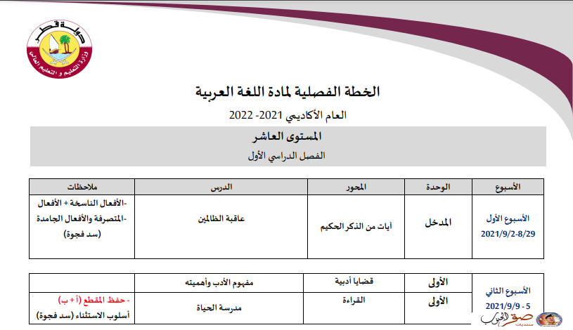 العربية الدراسي 2021-2022 image66437.html