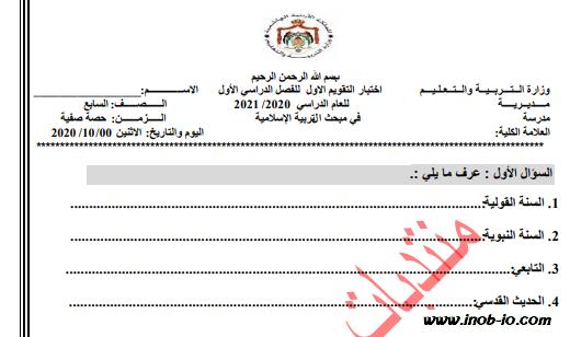 التربية الاسلامية 2021 do.php?img=48505